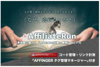 AFFINGER PACK3・タグ管理.PNG