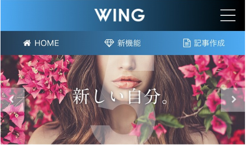 WING・スマホ画面.PNG