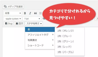 WING・限定特典ステ子.PNG